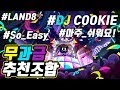 [쿠키런] 랜드8 에픽 조합 빌드 | Land8 Only Epic Combi Build CROB