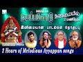 ஐயப்பனோடு தனிமையில் 2 மணிநேரம் | இனிமையான பாடல்கள் | Melodious Tamil Ayyappan songs