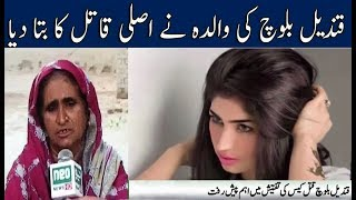 Qandeel Baloch Mother named a person | Neo News