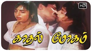 Kadhal Mogam , Tamil Full Movie HD , Glamour Film