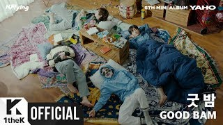 [Teaser 1] N.Flying(엔플라잉) _ GOOD BAM(굿밤)