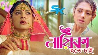 Naika Hote Chai | নায়িকা হতে চাই | Tisha | Monira Mithu | Saju Khadem | Bangla Comedy Natok 2019