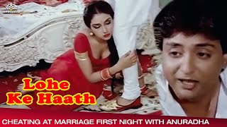 Cheating at Marriage First Night with Anuradha   Lohe Ke Haath Movie