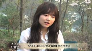 A Werewolf Boy: Behind the Scenes & Interviews