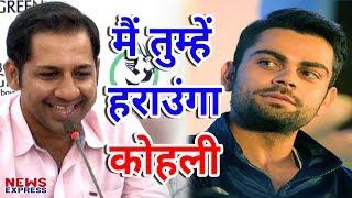 Pak Captain Sarfaraz Ahmed का दावा, Virat Kohli की Team को हरा कर दिखाएंगे