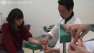 腱鞘炎、手首が痛い時のテーピング 【東京有明医療大学】