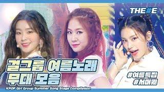 ☆상큼청량☆걸그룹 여름노래 썸머송 무대 모음  I  KPOP Girl Group Summer Song Stage Compilation