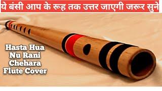 flute ringtone of kabira song