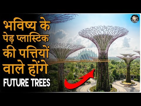 भविष्य के पेड़ || Future of Trees || Artificial Trees That Absorb CO2 and Produce O2 || Green House