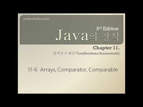 [java의 정석 3판] ch11-6 Arrays와 Comparable, Comparator
