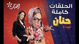Hanane Nit Episodes Complets - حنان نيت الحلقات كاملة