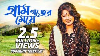Gram Gonjer Meye - গ্রাম গঞ্জের মেয়ে   Bangla Telefilm   Amit Hassan, Moushumi, Kaiser Ahmed