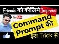 Friends को कीजिये Impress 🤔 Command Prompt की इस Trick से 👍