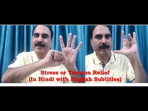 How to get relief from stress or tension - Stress Relief Points (In Hindi with English Subtitles)