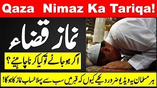 Agar Nimaz Reh Jaye To Kia karna Chaye   Qaza Nimaz Parhny Ka Tareeqa Kia Hai   Islamic Teacher