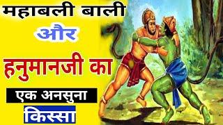ये बात 99%हिन्दू नहीं जानते,हिन्दू हो तो इस वीडियो को जरूर देखें।।Hanuman and Bali yudhh