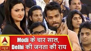 मोदी सरकार के चार साल, देखिए- दिल्ली की जनता की राय | ABP News Hindi