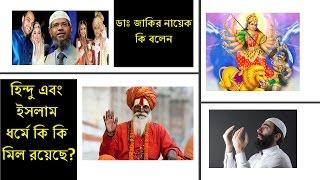 Dr Zakir Naik Bangla Question and Answer