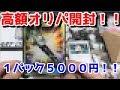 【ポケカ】1パック5000円高額オリパ開封!!