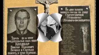 Одесса  Памяти Карабаса   В  Куливара