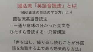 秦野市 個別指導 学習塾 「國弘正雄の英語音読法」