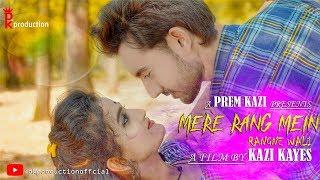 Mere Rang Mein Rangne Wali | Rahul Jain | KAZI KAYES | Maine Pyar Kiya | Prem Kazi |Pk production