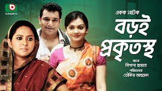 Bangla Comedy Natok| Boroi Prokritostho | Toikir Ahmed, Tarin