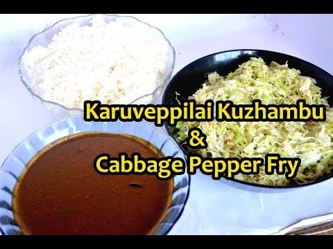 Curry Leaves Gravy | கறிவேப்பிலை குழம்பு | Cabbage pepper fry | மிளகு முட்டைகோஸ் பொரியல்