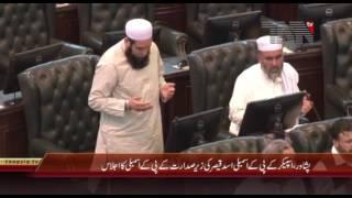 KPK assembly session