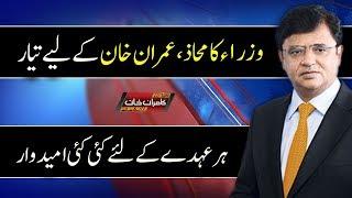 Imran Khan Ke Liye Bara Mahaaz Tyaar - Dunya Kamran Khan Ke Sath