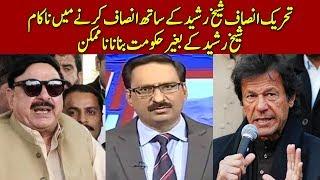 Sheikh Rasheed Ky Sath Na Insafi - Kal Tak with Javed Chaudhry - Express News