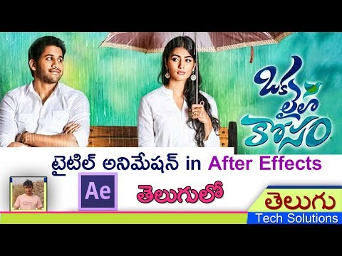 Oka Laila Kosam Movie Title Animation in After Effects   Telugu Tech Solutions