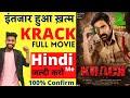 Ravi Teja New released movie 2021| Krack Full movie in hindi 2021 | New hindi dubbed movies 2021