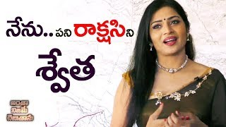 Telugu Serial Actress Swetha Special Interview