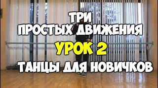 3 ПРОСТЫХ ДВИЖЕНИЯ или как научиться танцевать, если ты БРЕВНО!!! УРОК 2