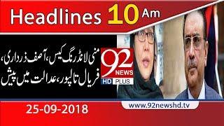News Headlines | 10:00 AM | 25 Sep 2018 | 92NewsHD