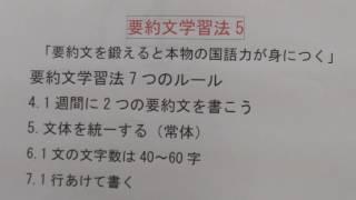 秦野市 個別指導 学習塾 「国語ー要約文学習法5」