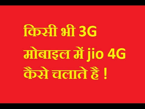 Jio 4g in 3g mobile