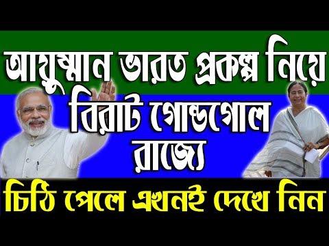 PMJAY Latest Update News|Ayushman Bharat Golden Card|Pradhan Mantri Jan Arogya Yojana|in West Bengal