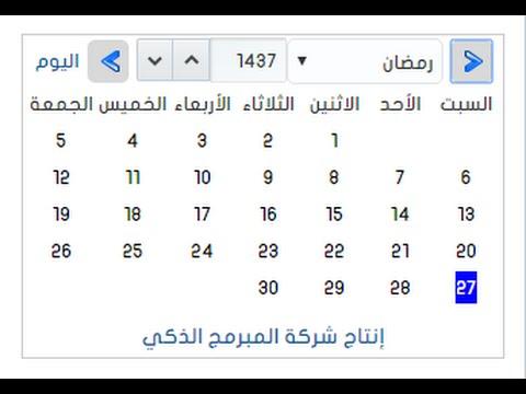 Hijri Date Picker Arabic