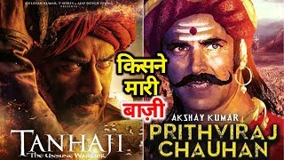 कौन मारेगा बाजी? Akshay Kumar की PRITHAVIRAJ या Ajay Devgn की TANHAJI