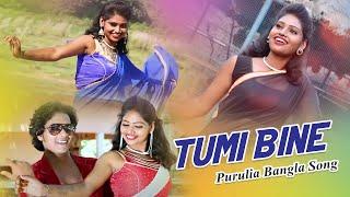 তুমি বিনে | New Purulia Video Song 2019 | Tumi Bine | Bama Khapa Rai \u0026 Janani