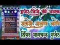 Download  Rajasthani Dj Song 2019 गुर्जर Dj कि झलक सबसे अगले लागे ! सिंगर भागचन्द गुर्जर MP3,3GP,MP4