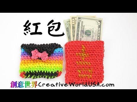 Rainbow Loom Pencil case/Bag/Purse 鉛筆袋/信封包/紅包袋 - 彩虹編織器中文教學 Loom Bands Chinese Tutorial