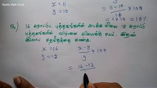TNPSC Simplification tricks in Tamil / maths tricks for fast
