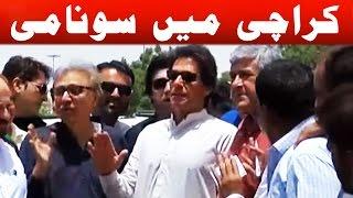 QAYAMAT KI NISHANI - Imran Khan Rips Apart Zardari in Funny Taunts