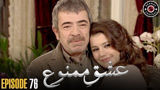 ishq-e-mamnoon-episode-59-part-2-ishq-e-mamnoon-episode-59