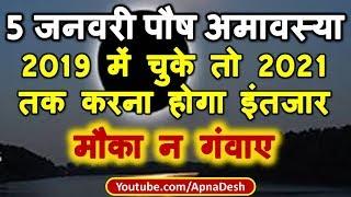 5 जनवरी शनिवार पौष अमावस्या | Paush Amavasya | 2019 में चुके तो 2021 करना होगा पौष अमावस्या  इंतजार