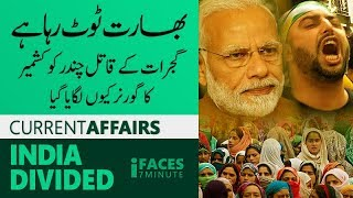 INDIA KHAMOSHI SE AEHSTA AEHSTA TOT RAHA HAI, iFaces Analysis نیوز تبصرہ