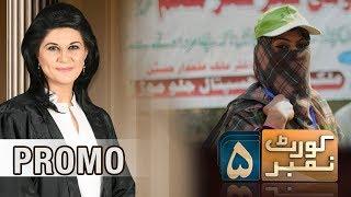 Polio Worker   Court No.5   PROMO   SAMAA TV   21 Sep 2017